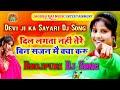 Singer Devi का सुपरहिट SONG - Dil Lagata Nhi Tere Bin ( Singer Devi )  sayari dj song mixx