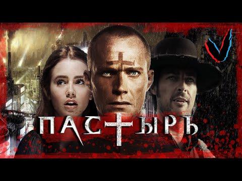 ТРЕШ обзор фильма ПАСТЫРЬ (2011)