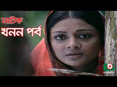 Bangla Natok   Khonon Porbo   Tanveen Sweety , Murad Khan,  Shashoto chottopaddhay