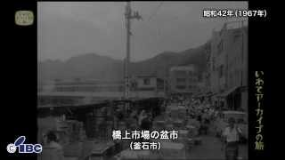 【いわてアーカイブの旅】第17回 橋上市場の盆市