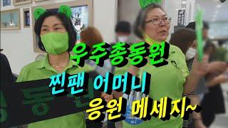 정동원/ 초창기때 부터~찐팬 어머니의 응원메세지~우주총…