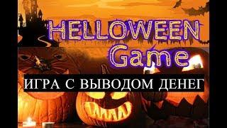 ЭКОНОМИЧЕСКАЯ ИГРА С ВЫВОДОМ ДЕНЕГ . HalloweenGame . КАК ЗАРАБОТАТЬ РЕАЛЬНЫЕ ДЕНЬГИ