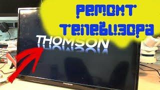 Ремонт телевізора THOMSON