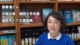 張春瀟さん(中国出身・福岡大学卒業)からの、就活に取り組む留学生を...