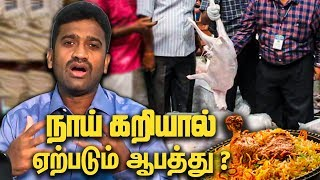 SHOCKING : ???????????? ????????????? ???? ??? | Nutrition Ajay Ameer Reveals About Dog Meat