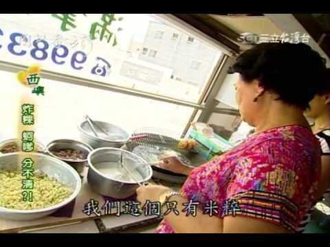 Visiting Taiwan Attentively - Penghu Siyu 1 of 5