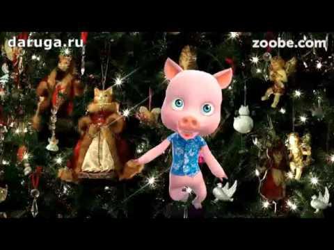 Поздравление со Старым Новым годом - Видео с Ютуба без ограничений
