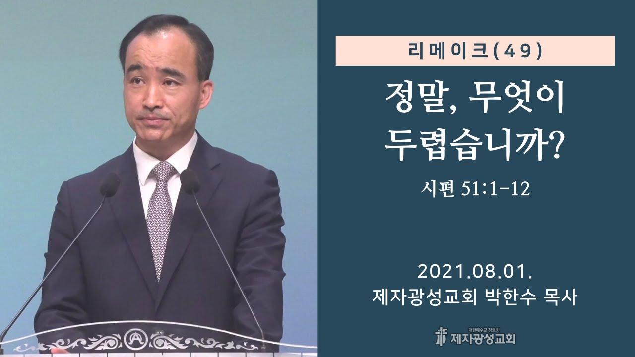 리메이크(49) - 정말, 무엇이 두렵습니까? (2021-08-01 주일예배) - 박한수 목사