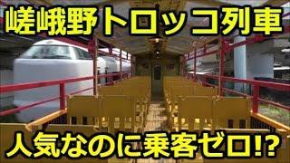 山陰本線の旧線、嵯峨野トロッコ列車の旅。初代電車でGOの思い出。