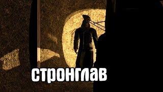 МЕНЯ ПОХИТИЛ СТРОНГЛАВ. ПРОХОЖДЕНИЕ STALKER ПРОСТРАНСТВЕННАЯ АНОМАЛИЯ#4