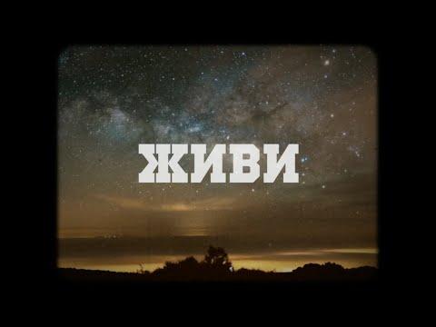 """Вася Обломов - Живи (Official Lyric Video. OST """"Призрак"""")"""
