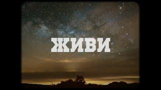 Вася Обломов - Живи (Official lyric video. OST \