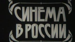 Синема в России. ЦСДФ, 1979г., хроникально-докум. фильм