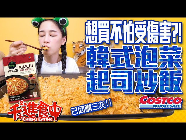 【千千進食中】costco好市多CJ 冷凍韓式泡菜起司炒飯!想買不怕受傷害?!