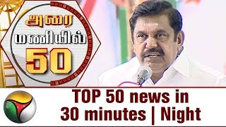 TOP 50 news in 30 minutes | Night 29-07-2017 Puthiya Thalaimurai TV News