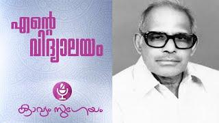 Ente Vidyalayam Olappamanna