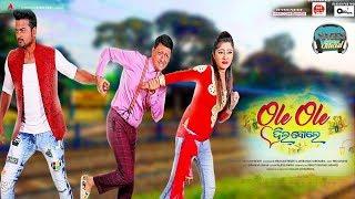 Ole Ole Dil Bole Odia New Movie Trailor Release 13 Apr 2018 Music On Sarthak Mus