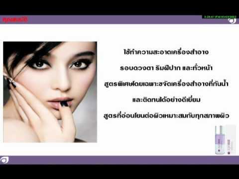 ล้างเครื่องสําอาง MakeUp Remover ขั้นเทพ