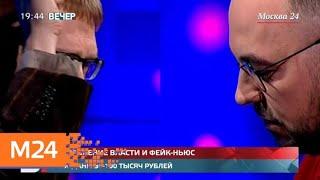 "Смотреть видео ""Вечер"": закон против ""фейков"" - Москва 24 онлайн"