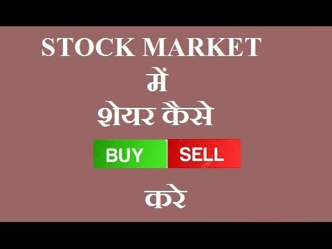 How To Buy And Sell Shares in SAMCO (Hindi)[ TOP RATED ]