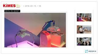 [MEDMIX]CIBE2018 & KIMES2018 참가영상