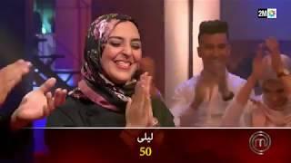 فوز ليلى بلقب ماستر شيف المغرب وردة فعل مؤثرة لابنتها