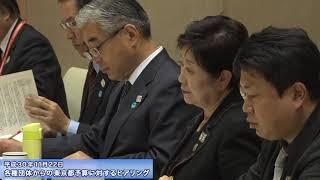 各種団体からの東京都予算に対するヒアリング【平成30年11月22日】16:15〜17:30