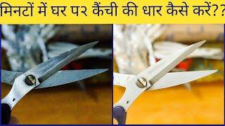 बिना खर्च के कैंची की धार करने के कुछ घरेलु उपाय।How to Sharpen Scissor at Home?।