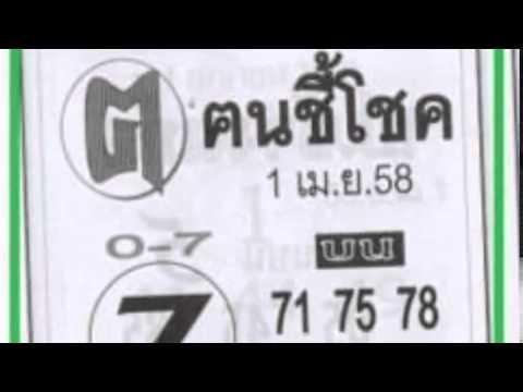 เลขเด็ดงวดนี้ หวยซอง ฅ.คนชี้โชค 1/04/58
