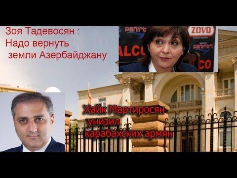 Мнение армян про Карабах