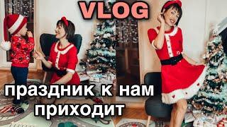 семейный влог ПОДАРКИ на Рождество килограмм красной икры мой уход за кожей лица после 30