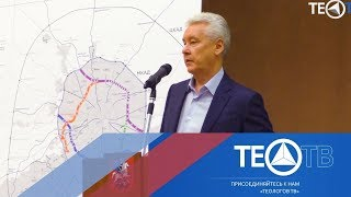 Смотреть видео Мэр Москвы С.С. Собянин в районе Капотня / ТЕО-ТВ 2018 6+ онлайн