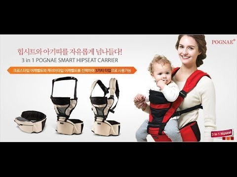 2146b606b66 POGNAE 3 in 1 Hip Seat Carrier (Best Hipseat that you will love ...