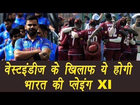 India Vs West Indies : Team India predicted XI for 1st ODI | वनइंडिया हिंदी