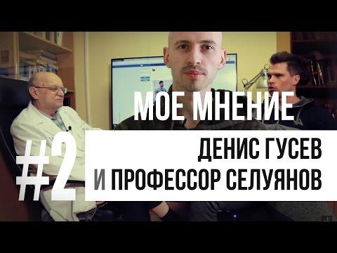 Селуянов методы тренировки мышц и питания, интервью часть #2