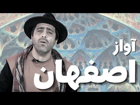 """""""دستگاه اصفهان -"""