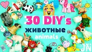 30 МИЛЫХ ЖИВОТНЫХ Лепка Большой DIY Сборник