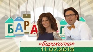 Шоу Барахолка (8-й Выпуск) 11.07.2015(В программе