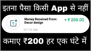 Earn ₹200 just install this App money service top trending offer PayTM.