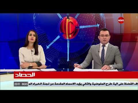 الحصاد الاخباري 19-9-2017 ... الشرقية نيوز