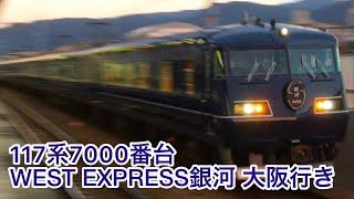 【新たな寝台特急】117系7000番台M117編成「WEST EXPRESS銀河」大阪行き さくら夙川駅通過