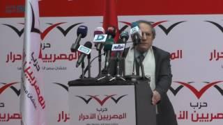 مصر العربية | الغزالي: الأمن تدخل في المصريين الأحرار.. والوفد حزب ضعيف