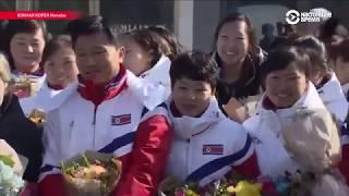 Северокорейские спортсмены приехали в Южную Корею