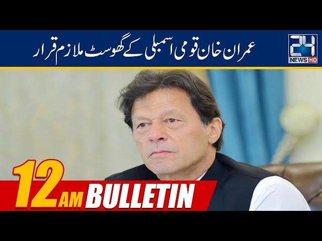 News Bulletin | 12:00AM | 24 April 2019 | 24 News HD