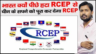 RCEP | Why India quit RCEP | What is RCEP | Regional Comprehensive Economic Partnership
