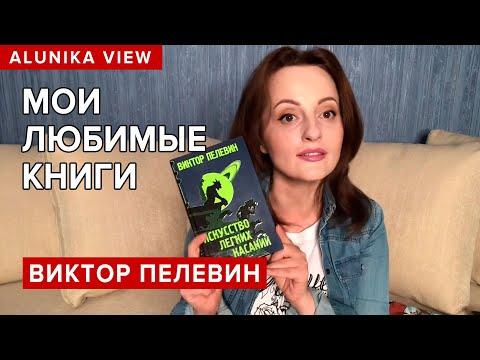 МОИ ЛЮБИМЫЕ КНИГИ (Виктор Пелевин)