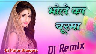 Bhole Ka Churma Dj Remix !! Meri Maa Ne Banaya Bhole Churma Remix !! Shiv Remix Song