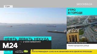 Новости мира за 28 апреля: нефтехранилище у берегов Калифорнии и видео с НЛО - Москва 24