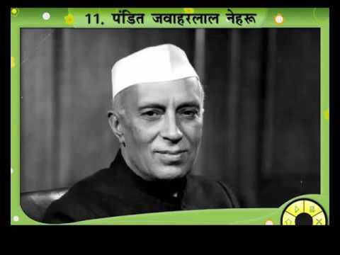 Pandit Jawahar Lal Nehru  - Hindi Story