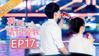 《拜托,请你爱我》第17集 林天诺对阚迪酒后生情 Please Love Me EP17【芒果TV青春剧场】